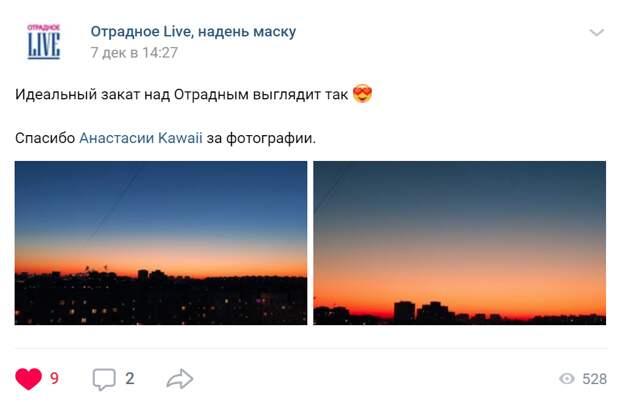 Закат в Отрадном впечатлил фотолюбительницу