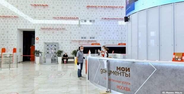 Собянин расширил перечень услуг в центрах «Мои документы»/Фото: Ю.Иванко, mos.ru