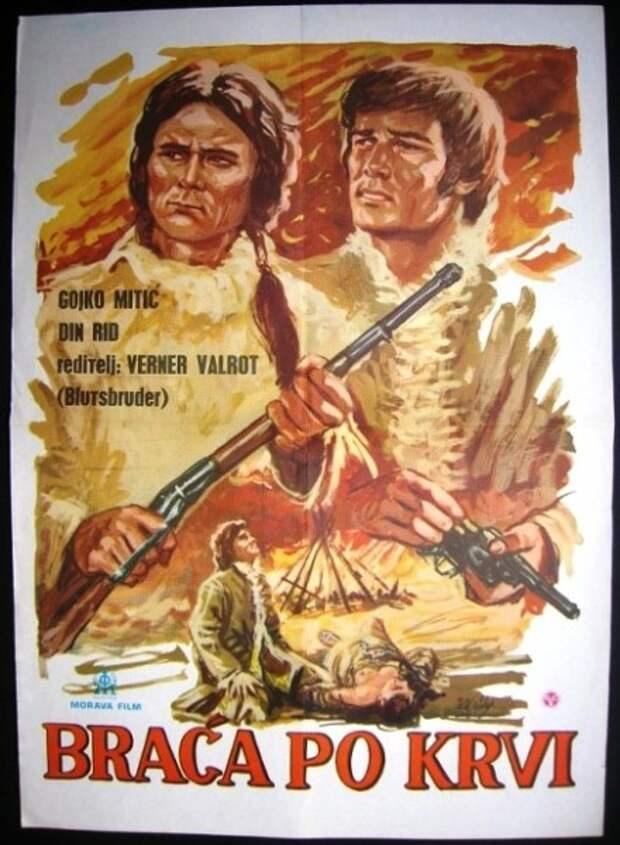 Югославский плакат обхохочешься