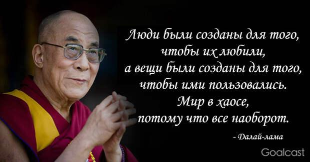 Далай-Лама: Есть 10 типов людей, которые воруют вашу энергию. Избавьтесь от них!