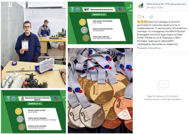 Юные инженеры из школы № 1576 стали призерами чемпионата WorldSkills