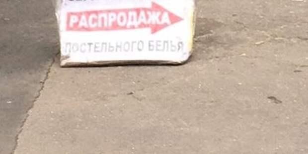 На Сухонской демонтировали незаконную рекламную конструкцию