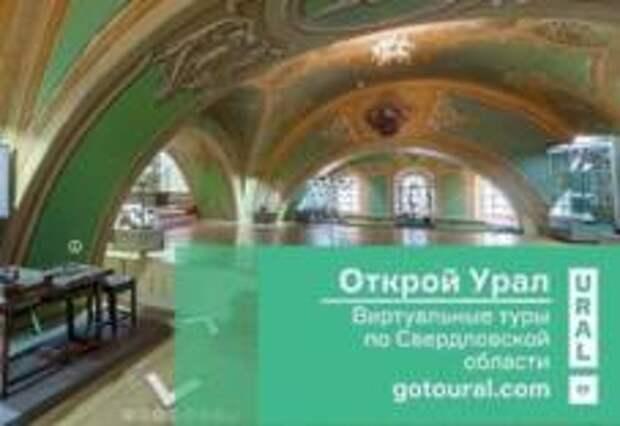 Виртуальные туры по музеям Свердловской области