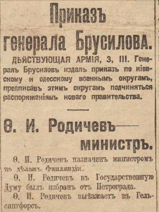 """Отречение Николая II. По страницам газеты """"Русское слово"""" за 4 марта 1917 г. Часть 1"""