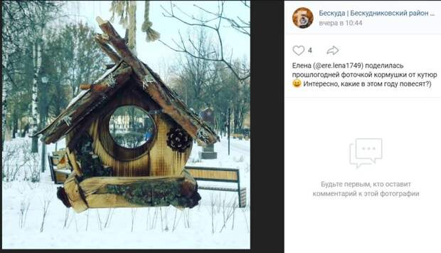 Фото дня: в парке Фёдорова повесили дизайнерскую кормушку
