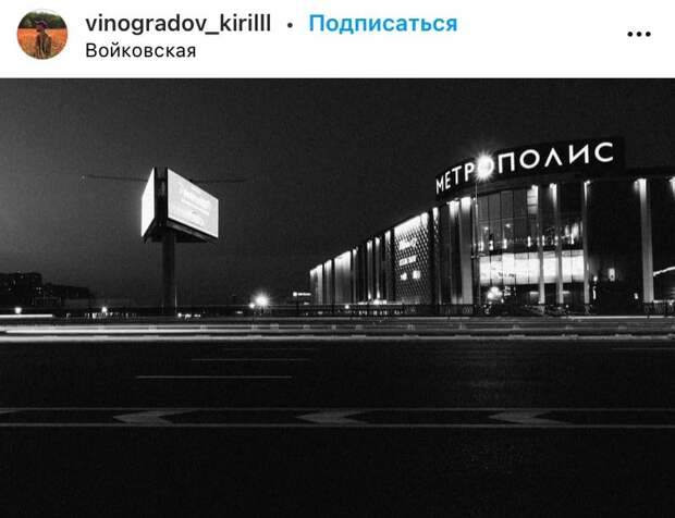 Фото дня: Ленинградское шоссе в черно-белых тонах
