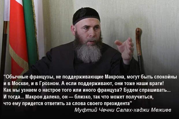 Муфтий Чечни доказывает мирность ислама )) Чечня, Ислам, Исламисты, Радикальный ислам, Эммануэль Макрон, Франция, Политика, Муфтий, Негатив