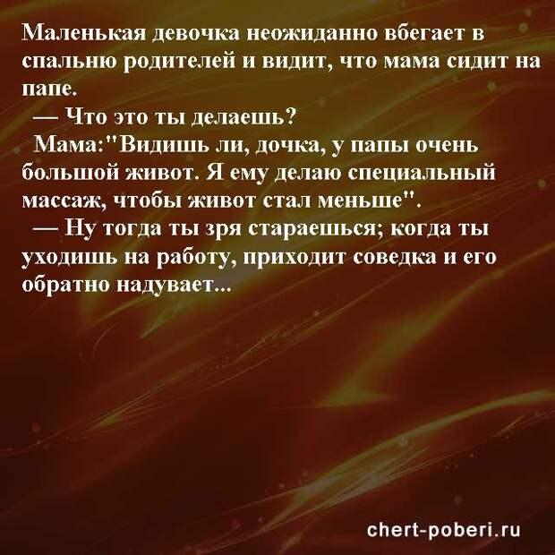 Самые смешные анекдоты ежедневная подборка chert-poberi-anekdoty-chert-poberi-anekdoty-07410827092020-11 картинка chert-poberi-anekdoty-07410827092020-11