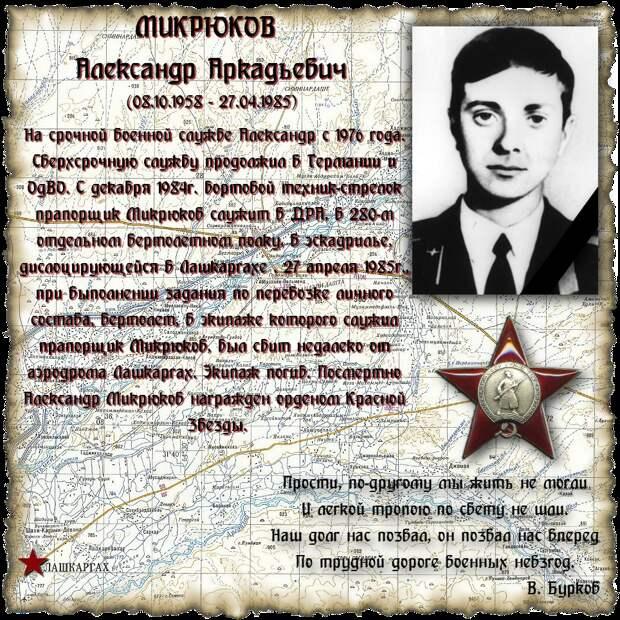Прапорщик МИКРЮКОВ Александр Аркадьевич