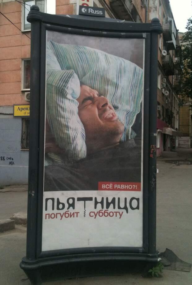 Не в бровь, а в глаз. 10 примеров шедевральной социальной рекламы в постсовке.