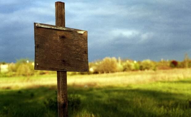 С начала 2020 года в Удмуртии наказали 175 нарушителей закона о земле