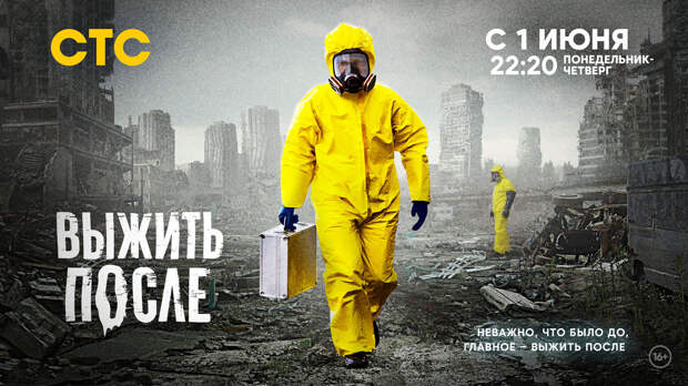 СТС возобновляет показ сериала «Выжить после» об эпидемии в Москве