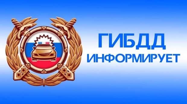 В Феодосии стартовало профилактическое мероприятие «Тонировка»