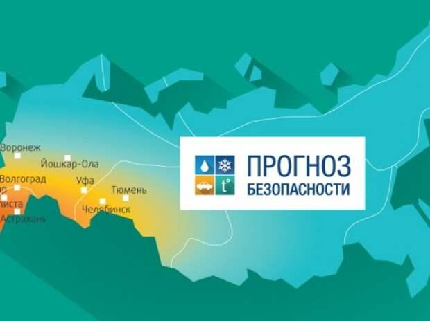 «Прогноз безопасности» дадут для 11 регионов