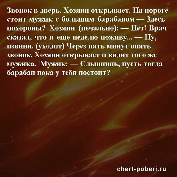 Самые смешные анекдоты ежедневная подборка chert-poberi-anekdoty-chert-poberi-anekdoty-14240614122020-4 картинка chert-poberi-anekdoty-14240614122020-4