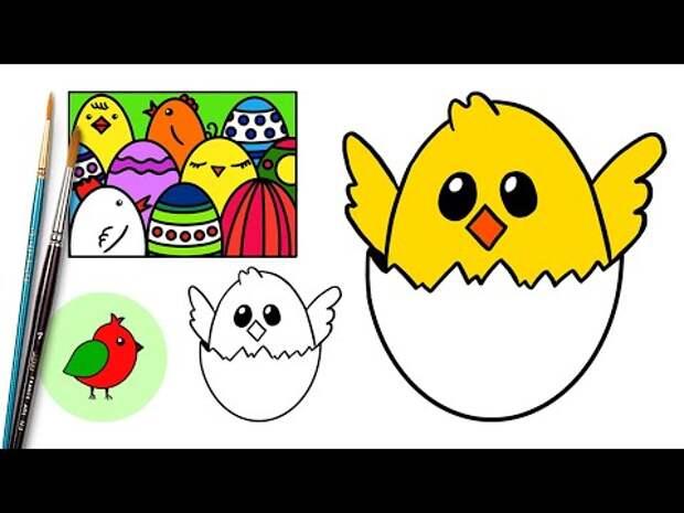 Рисунки на Пасху l Цыплёнок рисунок и раскраска l Как нарисовать цыпленк...