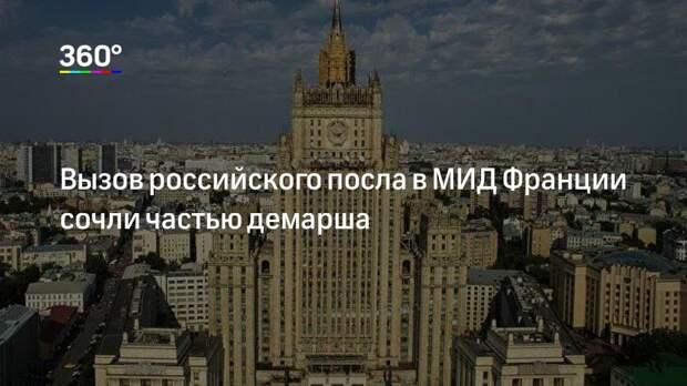 Вызов российского посла в МИД Франции сочли частью демарша