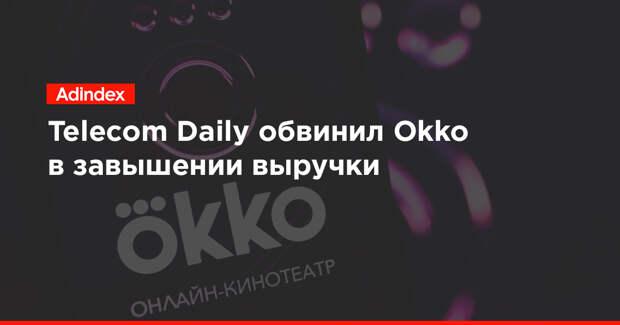 Telecom Daily обвинил Okko в завышении выручки
