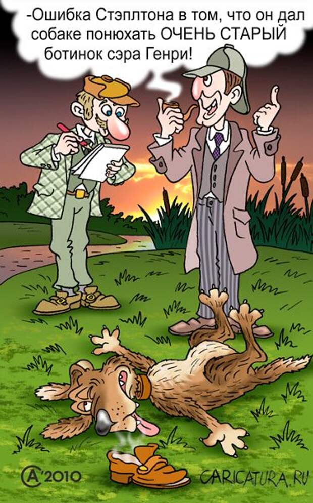 Холмс, Ватсон и собака Баскервилей в анекдотах и карикатурах