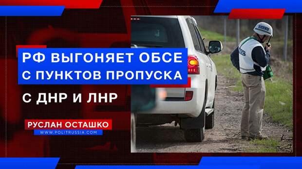Россия выставит наблюдателей ОБСЕ с пунктов пропуска с ДНР и ЛНР