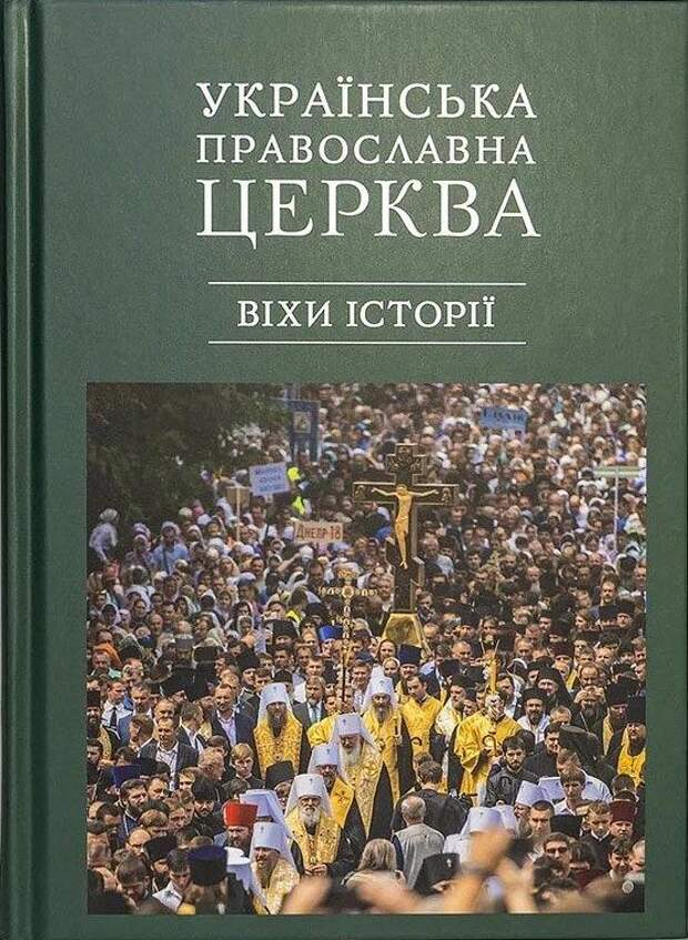 Крипторусофобия в церкви Московского патриархата на Украине