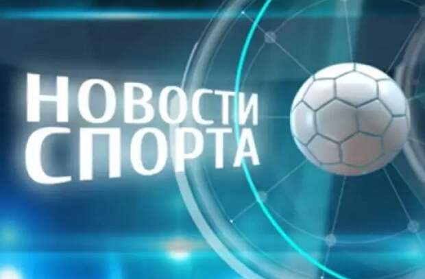 Мучения «Барсы», победа ЦСКА, новый глава судей в России, Трусова выиграла короткую в Сызрани и снялась, Малкин пропустит 2 месяца и другие новости