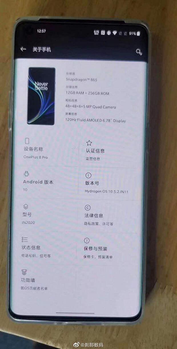 Фото подтвердило ключевые характеристики OnePlus 8 Pro