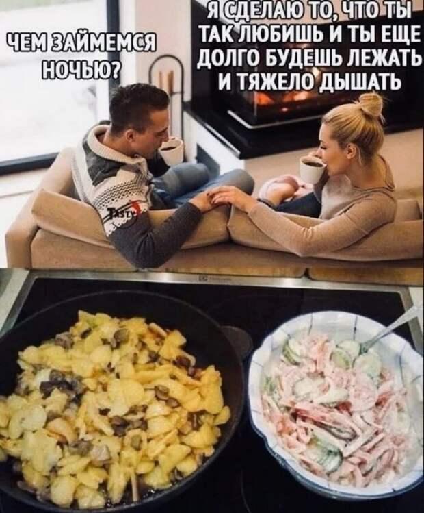 Мемы и приколы про отношения