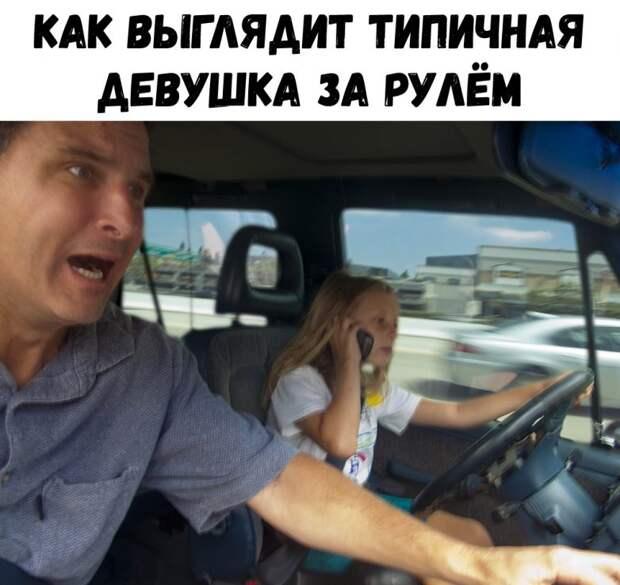 Женщинам за рулём посвящается! Покажите Друзьям!
