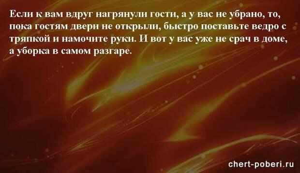 Самые смешные анекдоты ежедневная подборка chert-poberi-anekdoty-chert-poberi-anekdoty-31250504012021-12 картинка chert-poberi-anekdoty-31250504012021-12