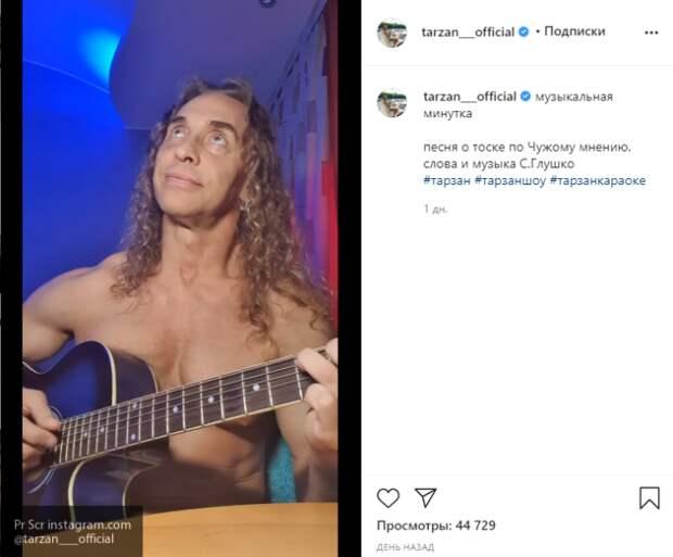 Полуголый Тарзан спел песню об измене Королевой