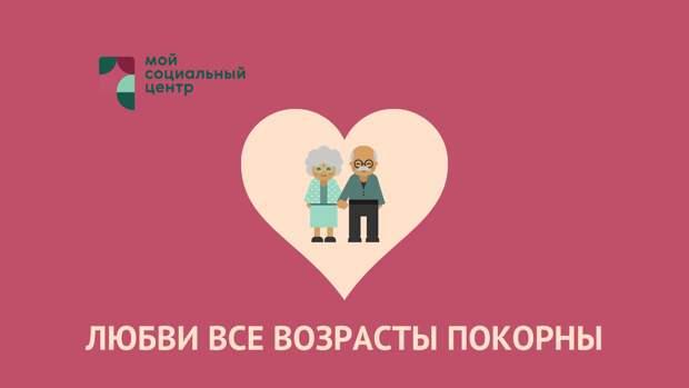 В Марьиной роще бесплатную лекцию по психологии посветят теме любви