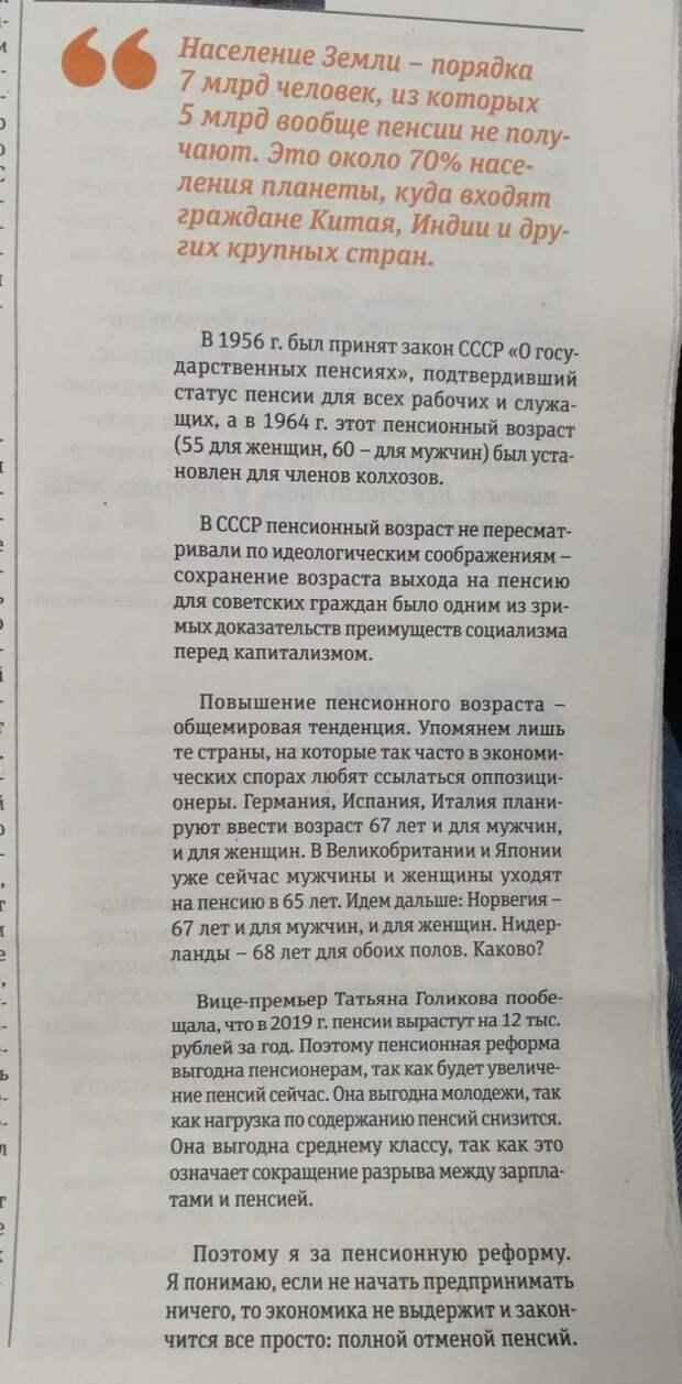 Одна сторона медали Петербургский Дневник, Пенсия, Пенсионная реформа, статья в газете, статистика, длиннопост