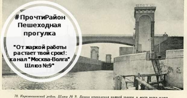 Экскурсия по каналу, построенному заключенными, пройдёт в Хорошёво-Мнёвниках