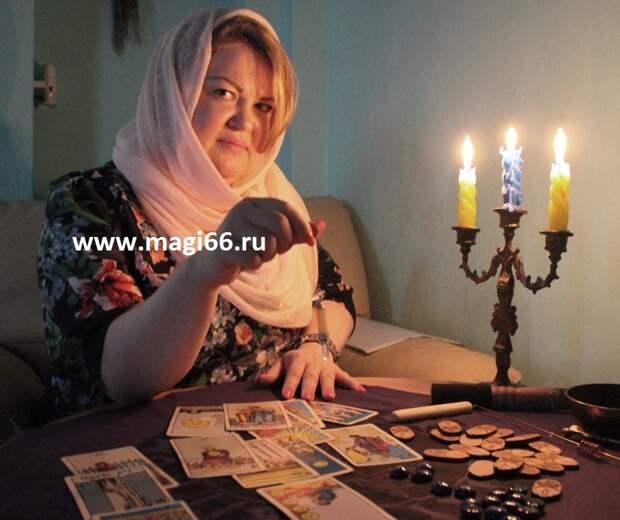 Потомственная русская ведьма, гадалка, рунолог, маг Вуду, медиум, знахарка, биоэнергет.