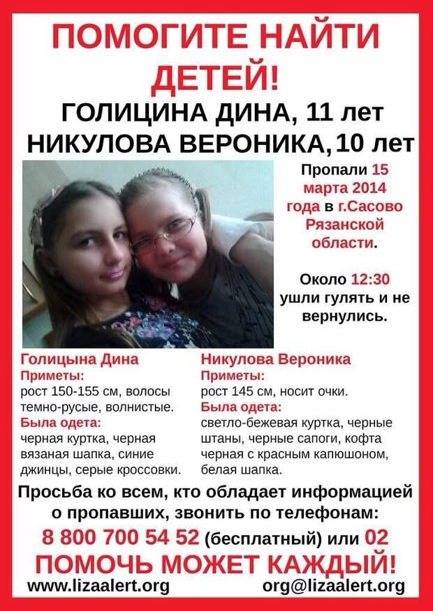 Внимание!! Помогите найти детей!! г. Сасово, Рязанская область