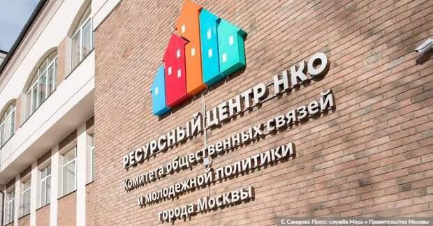 Наталья Сергунина рассказала о поддержке НКО в Москве