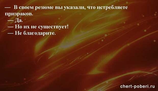 Самые смешные анекдоты ежедневная подборка chert-poberi-anekdoty-chert-poberi-anekdoty-08400521102020-1 картинка chert-poberi-anekdoty-08400521102020-1