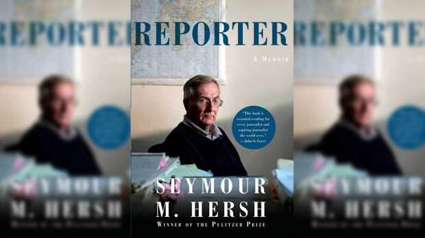 Михаэль Дорфман. Сеймур Херш – журналист-легенда. В 3-х частях