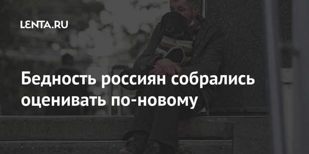 Бедность россиян собрались оценивать по-новому