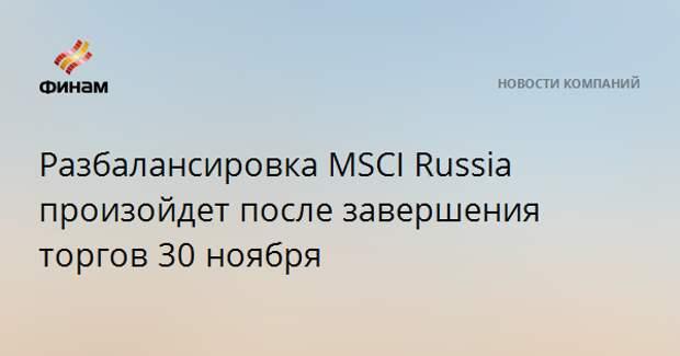 Индекс-провайдер MSCI объявил результаты полугодового пересмотра индекса Russia 10/40