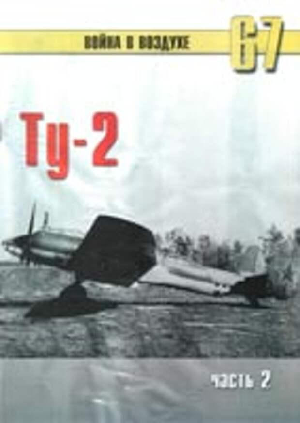 Ту-2. Часть 2