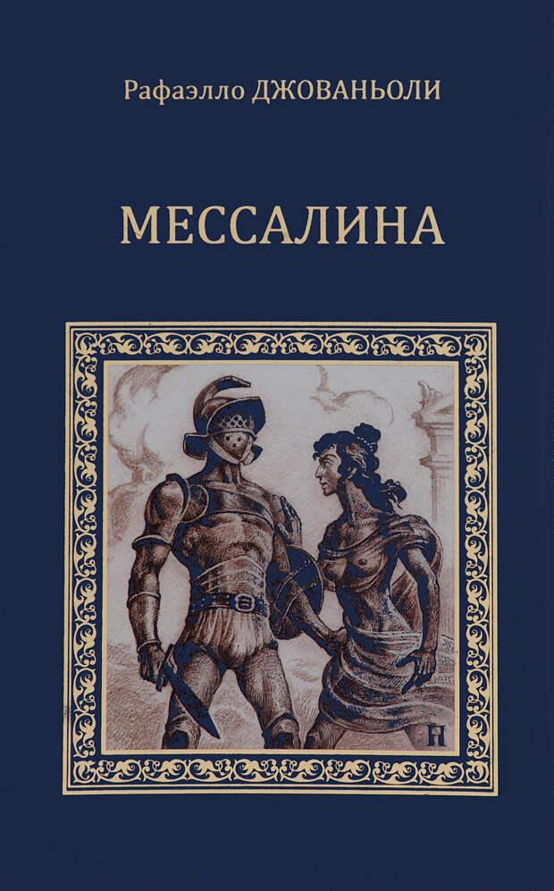 От Спартака до Гарибальди