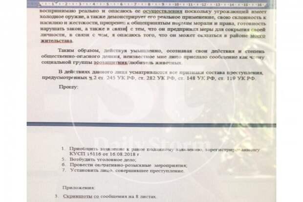 Как в России действует сеть живодёров (ТЕКСТ СТРОГО 18+)