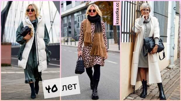 Как стильно носить платья дамам 40 лет осенью: 14 шикарных примеров