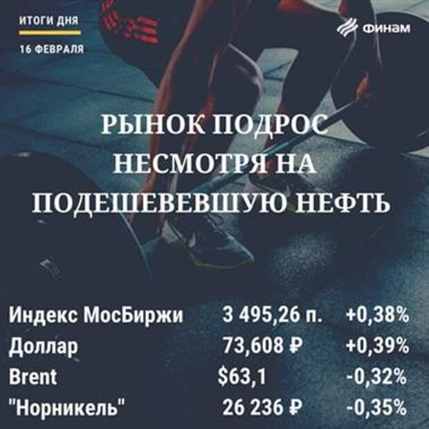 Итоги вторника, 16 февраля: Российский рынок может продолжить рост