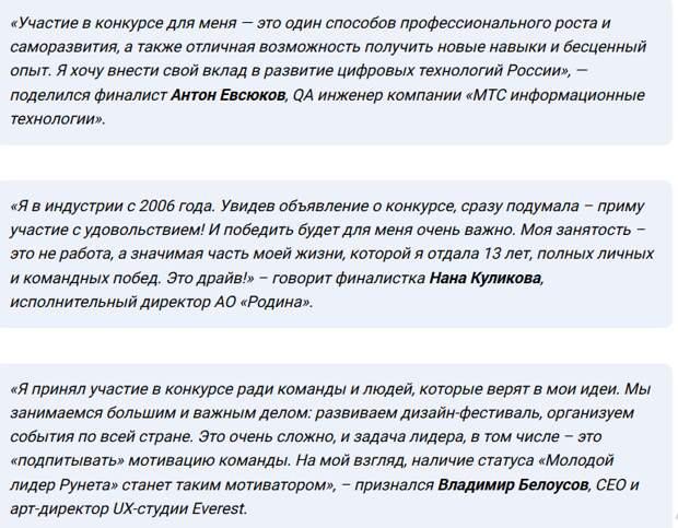 «Молодые лидеры Рунета»: гарантия нашей кибер-безопасности