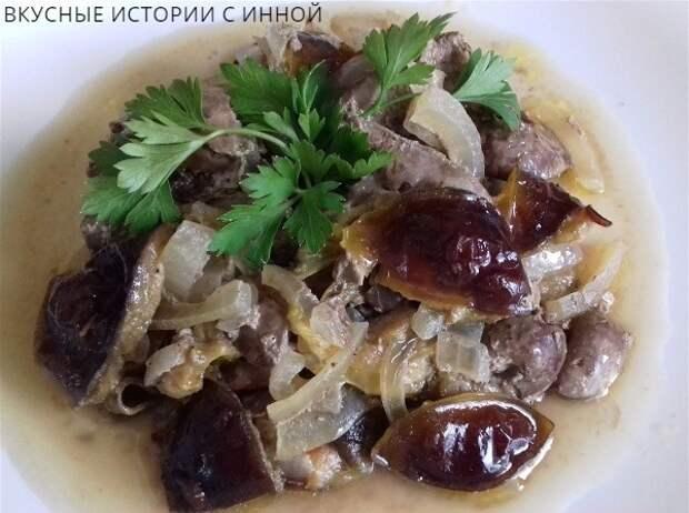 Фото к рецепту: Куриная печень со сливами