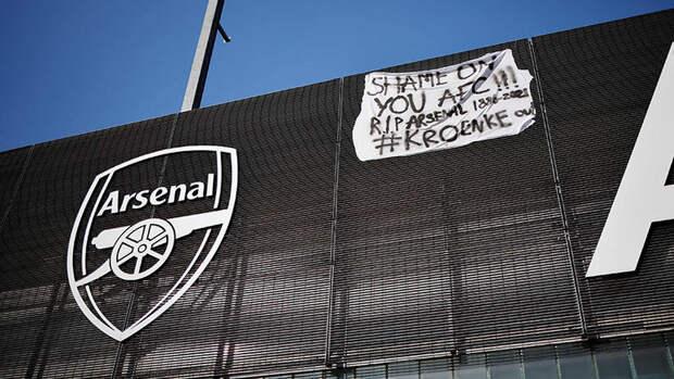 «Арсенал» опубликовал открытое письмо кболельщикам после выхода изСуперлиги