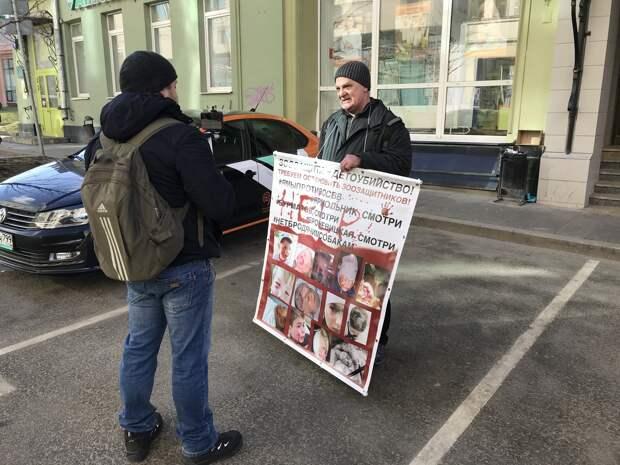 Пикет против зоозащитных фанатиков прошел в Москве